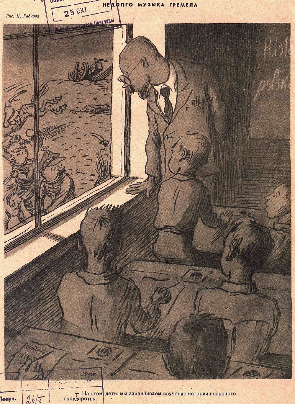Журнал крокодил 1939г, №28.1. Секретный пакт Молотова, оккупация Польши. Комиксы СССР.