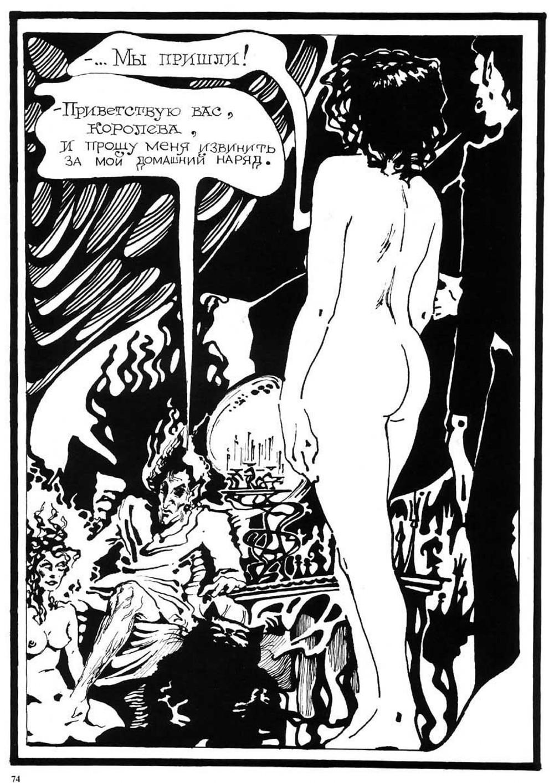 Комикс Мастер и Маргарита. 1997 год. Радион Танаев. с.74