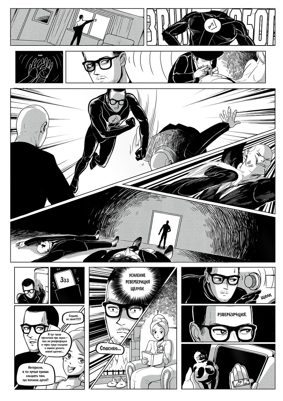 """Авторский комикс в стиле манга """"Звукобог"""". Создан на заказ, в подарок другу. Стр.5"""