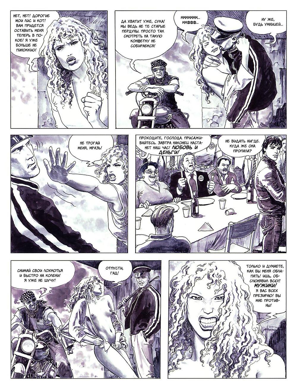 Эротический комикс на русском. Мило Манара. Увидеть Звезды. Страница 23