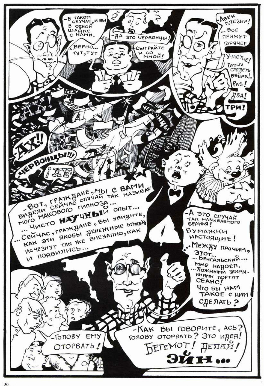 Комикс Мастер и Маргарита. 1997 год. Радион Танаев. с.30
