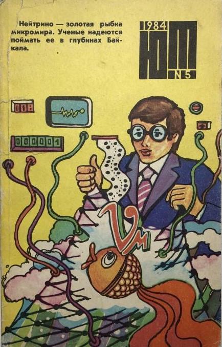 Комиксы в СССР. Журнал Юный Техник 1984.