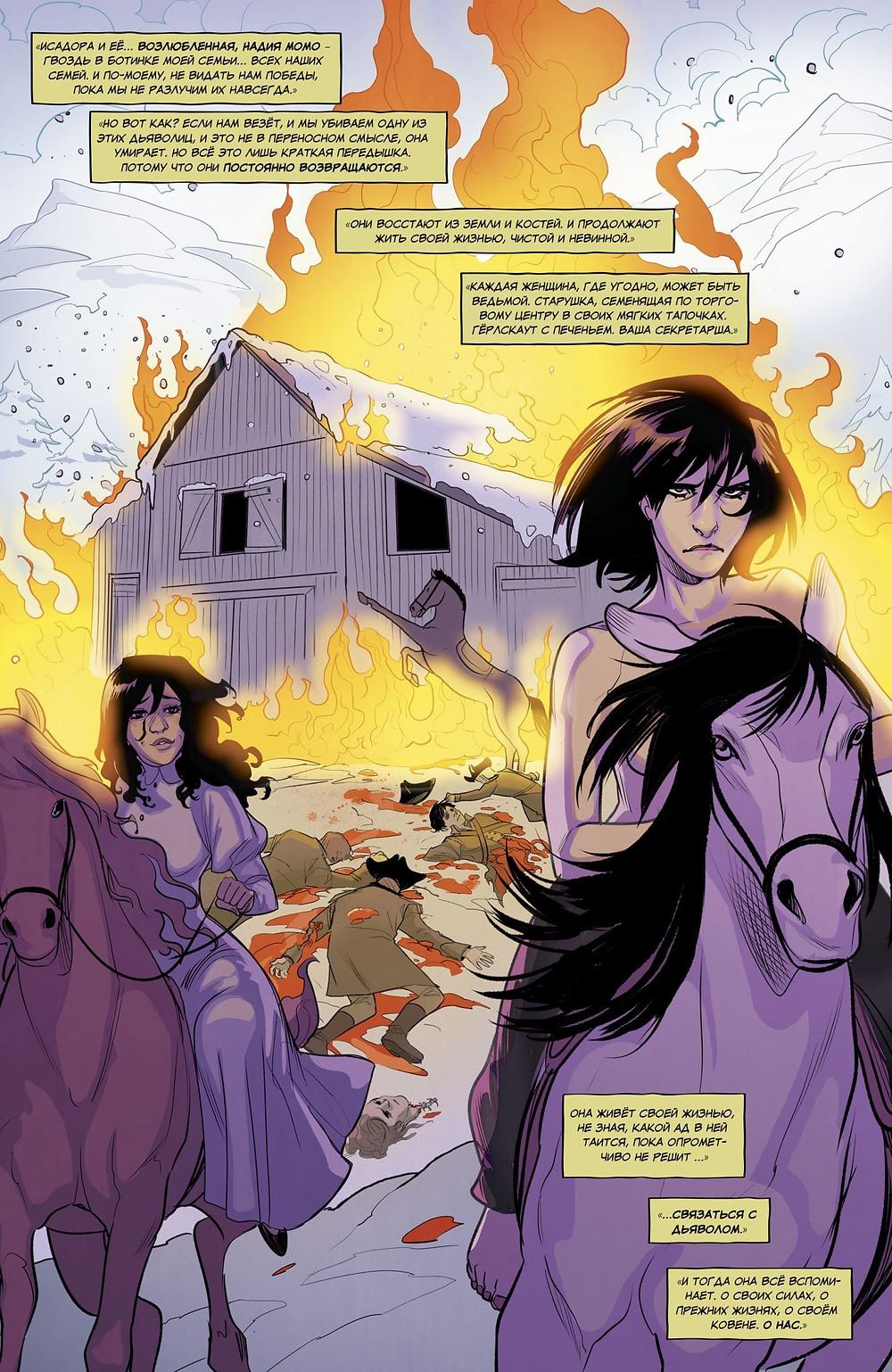 """Фантастический комикс о семейных отношениях """"Моя жена ведьма"""" Hex Wives. Страница 6"""