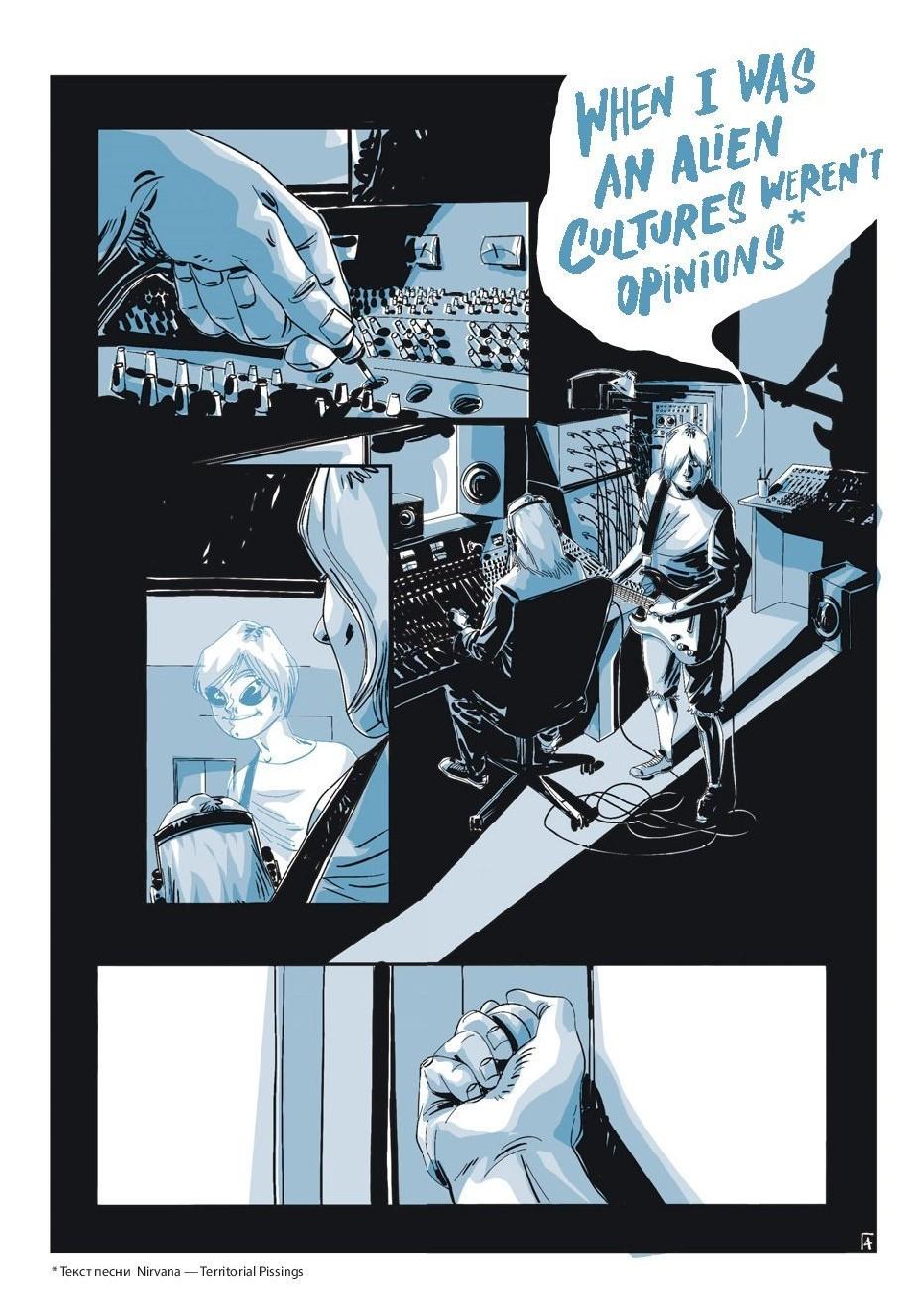 """Биографический комикс, на русском языке, о Курте Кобейне. Создателе группы """"Нирвана"""". Страница 5"""