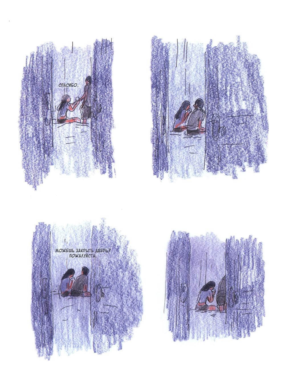 "Романтический комикс об отношениях. ""Бойня"", Бастиен Вивес. Страница 68"