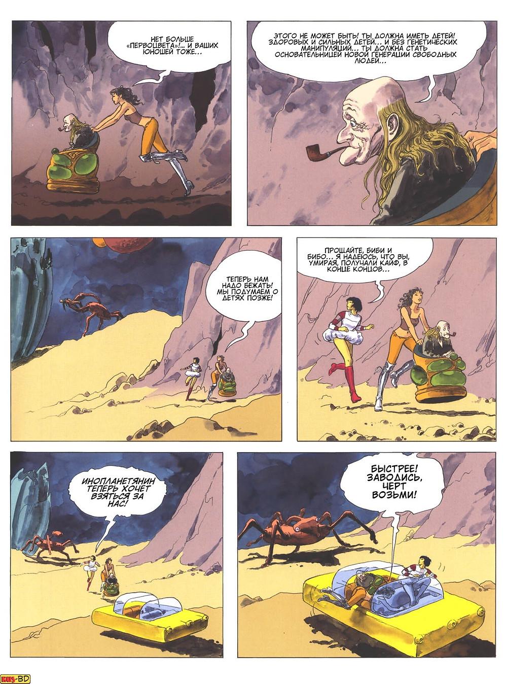 Эротический комикс на русском. Мило Манара. Пиранезе - планета тюрьма. Страница 50