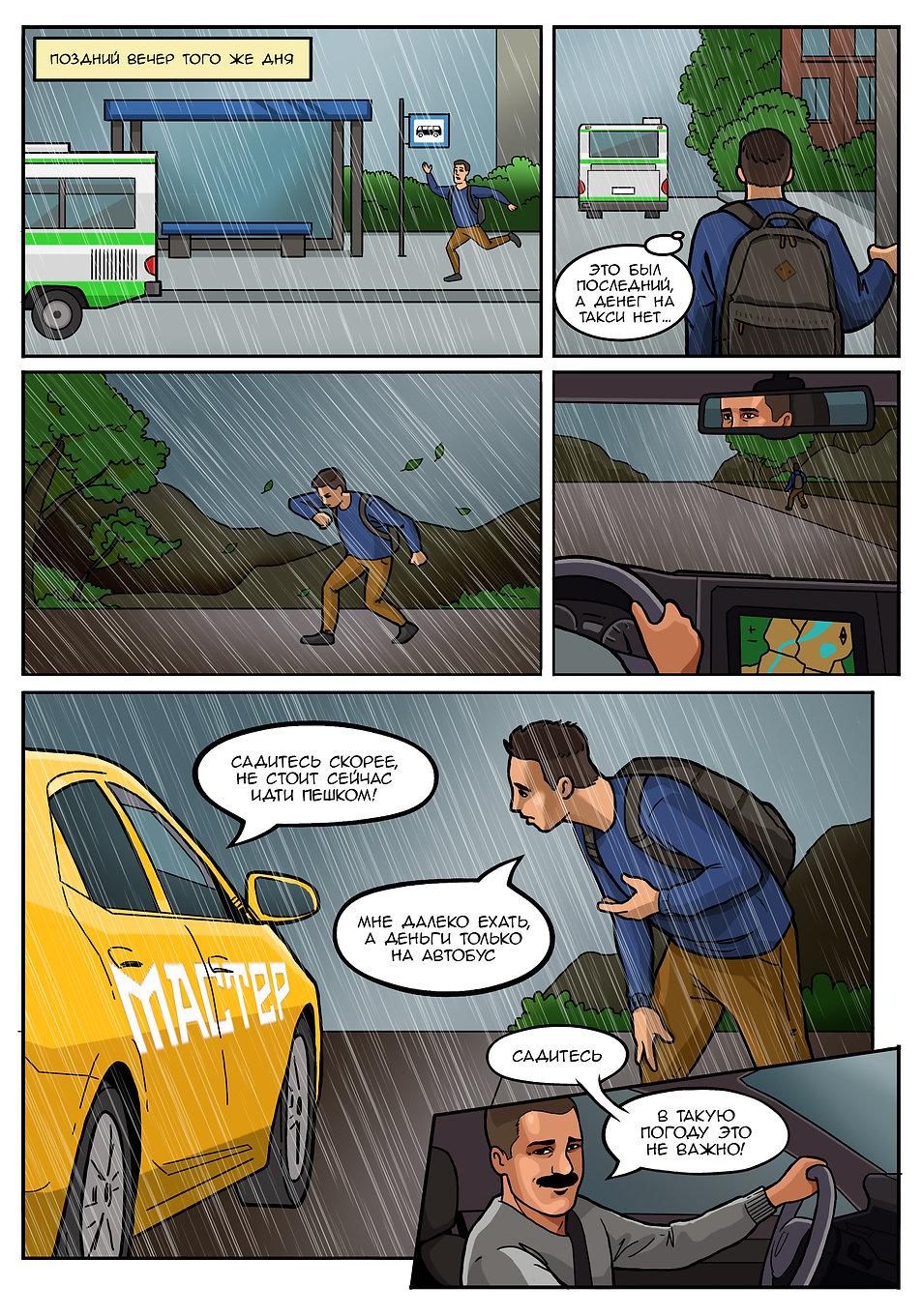 Комикс для рекламы. Такси Мастер. с3