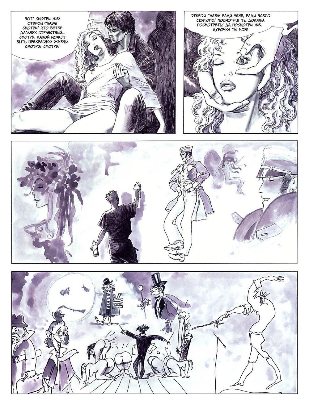 Эротический Комикс на русском. Мило Манара. Увидеть Звезды. стр.55