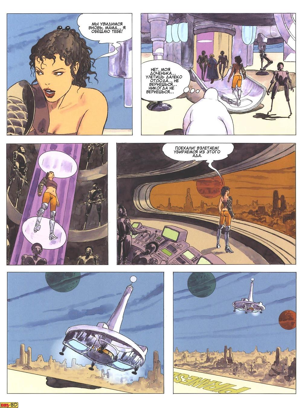 Эротический комикс на русском. Мило Манара. Пиранезе - планета тюрьма. Страница 33