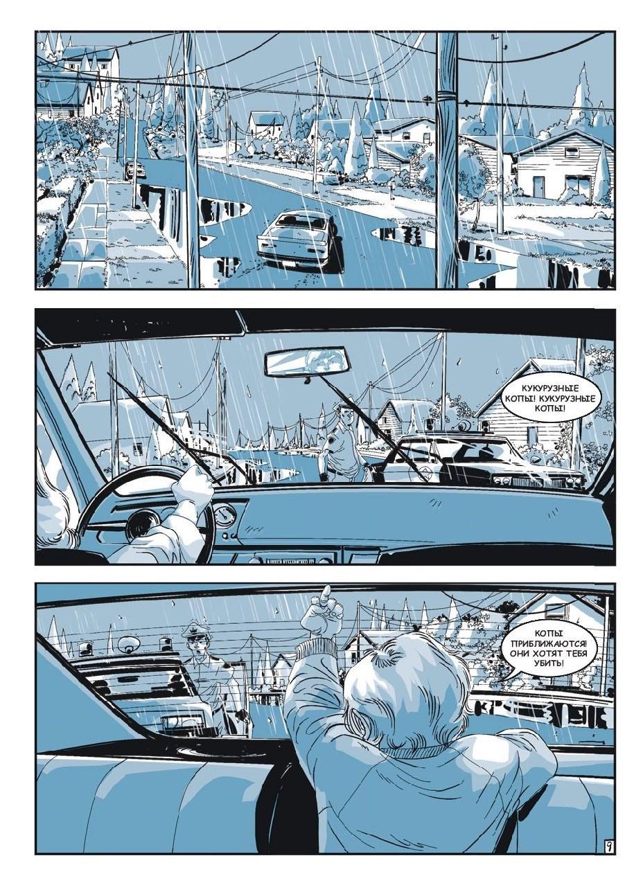 """Биографический комикс, на русском языке, о Курте Кобейне. Создателе группы """"Нирвана"""". Страница 9"""