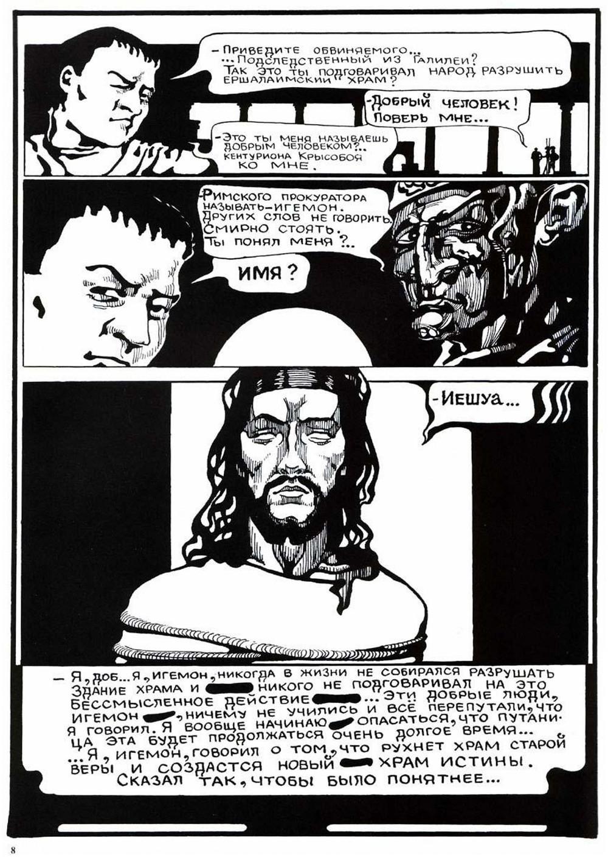 Комикс Мастер и Маргарита. 1997 год. Радион Танаев. с.8