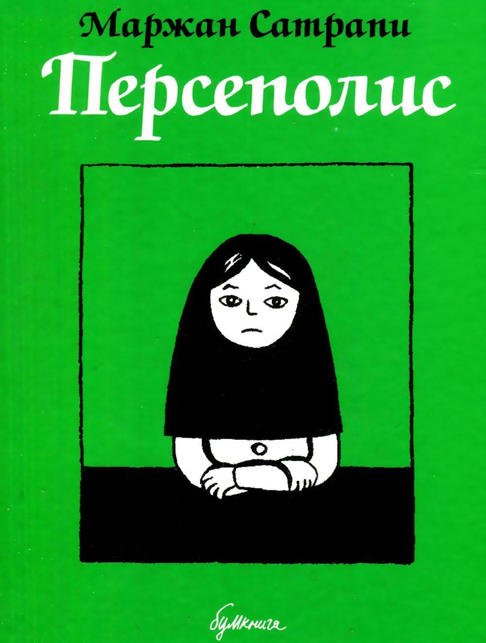 Исторический комикс Персеполис, Маржан Сатрапи. Том 1. Обложка. Блог о комиксах Vaes Okshn