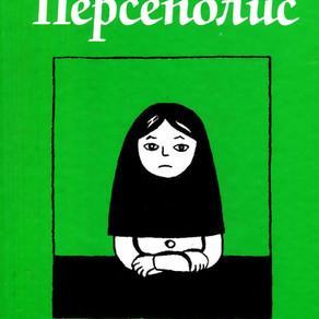 Исторический комикс Персеполис, Маржан Сатрапи