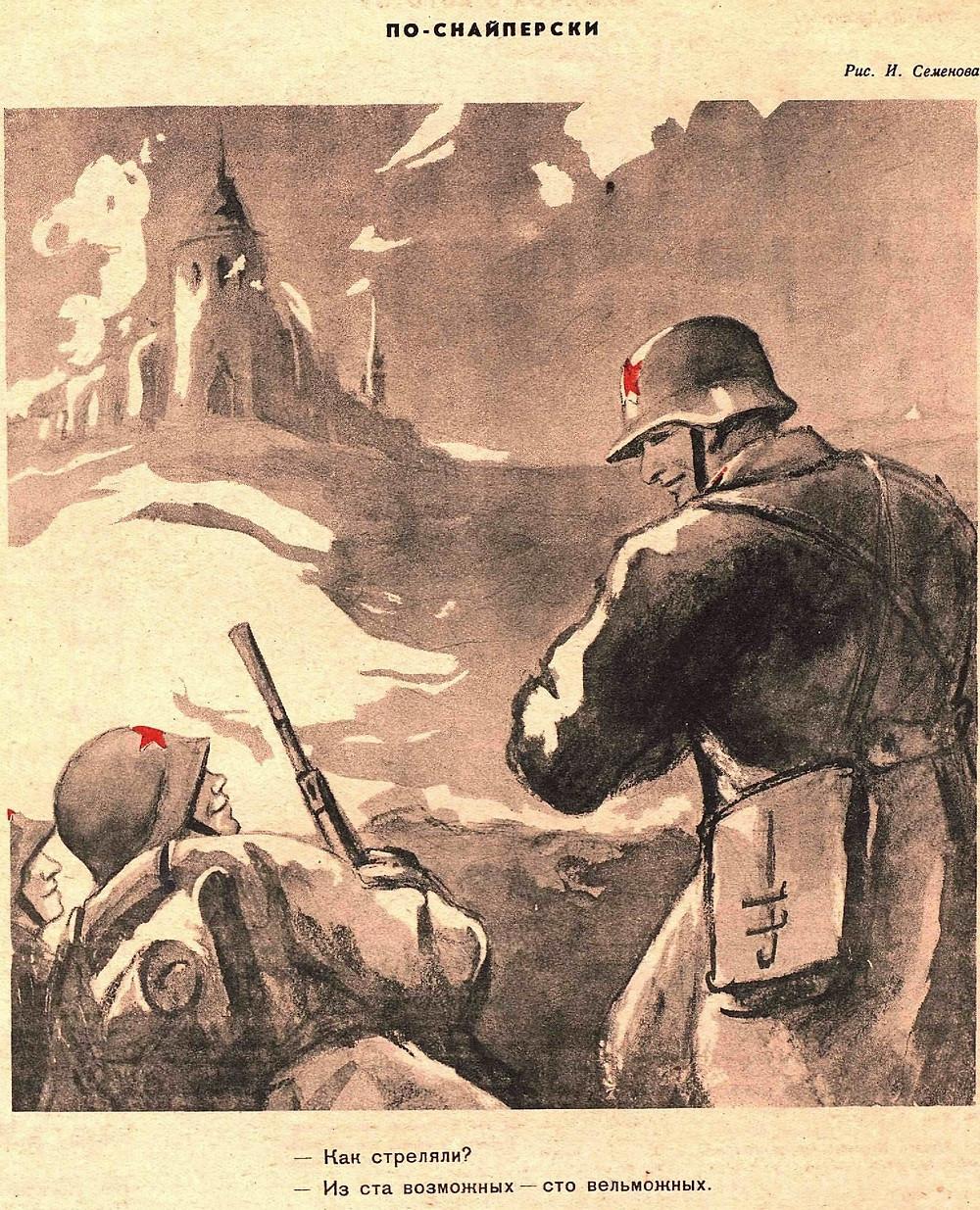 Журнал крокодил 1939г, №27.2. Секретный пакт Молотова, оккупация Польши. Комиксы СССР.