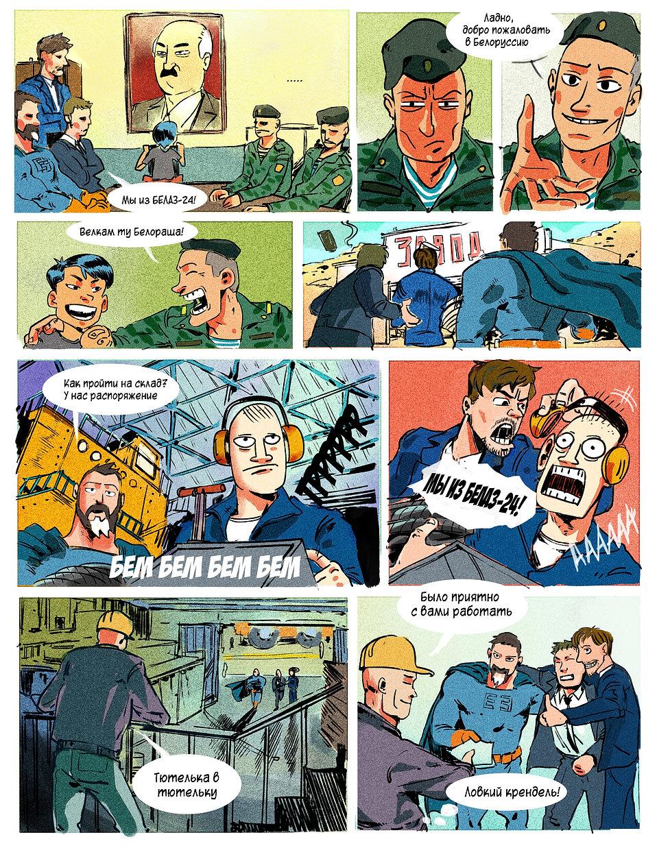 Авторский комикс коллеге на заказ. Кру. 9
