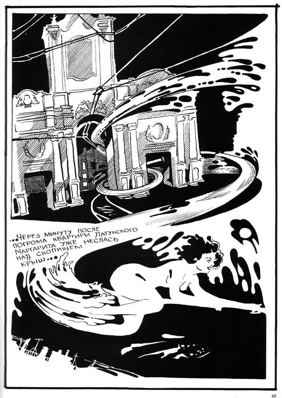 Комикс Мастер и Маргарита. 1997 год. Радион Танаев. с.65