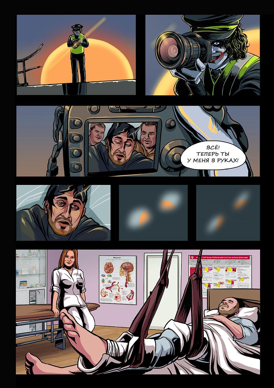 Авторский комикс другу на заказ. Бэтмен. Страница 8