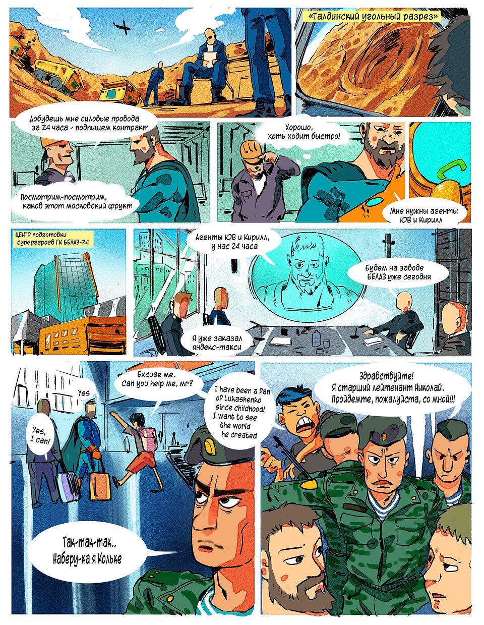 Авторский комикс коллеге на заказ. Кру. 8