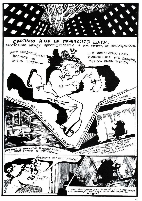 Комикс Мастер и Маргарита. 1997 год. Радион Танаев. с.13