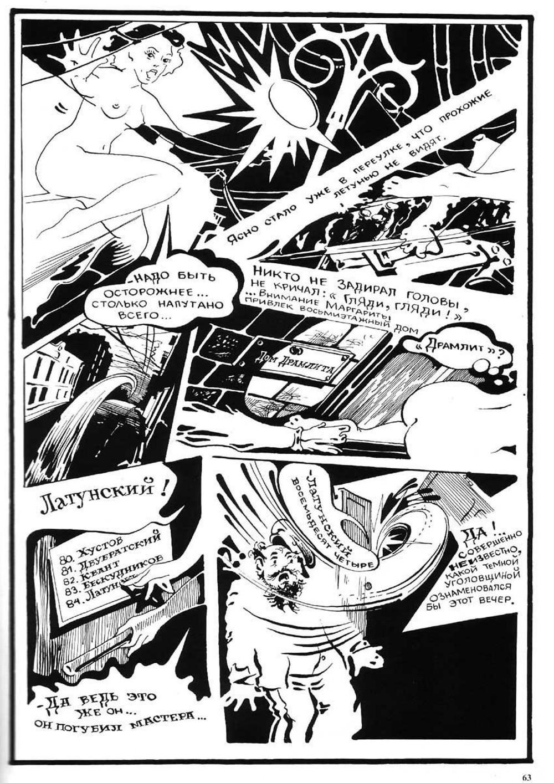 Комикс Мастер и Маргарита. 1997 год. Радион Танаев. с.63