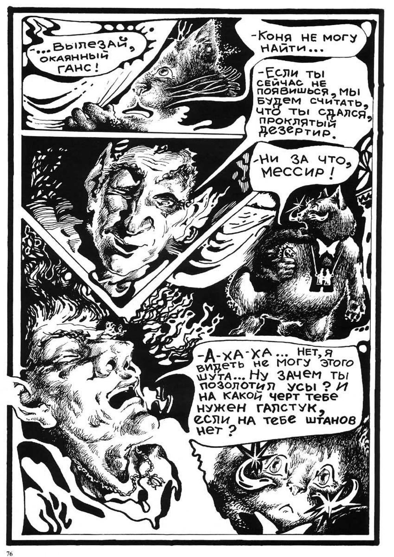 Комикс Мастер и Маргарита. 1997 год. Радион Танаев. с.76