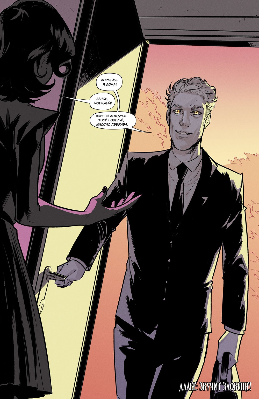 """Фантастический комикс о семейных отношениях """"Моя жена ведьма"""" Hex Wives. Страница 22"""