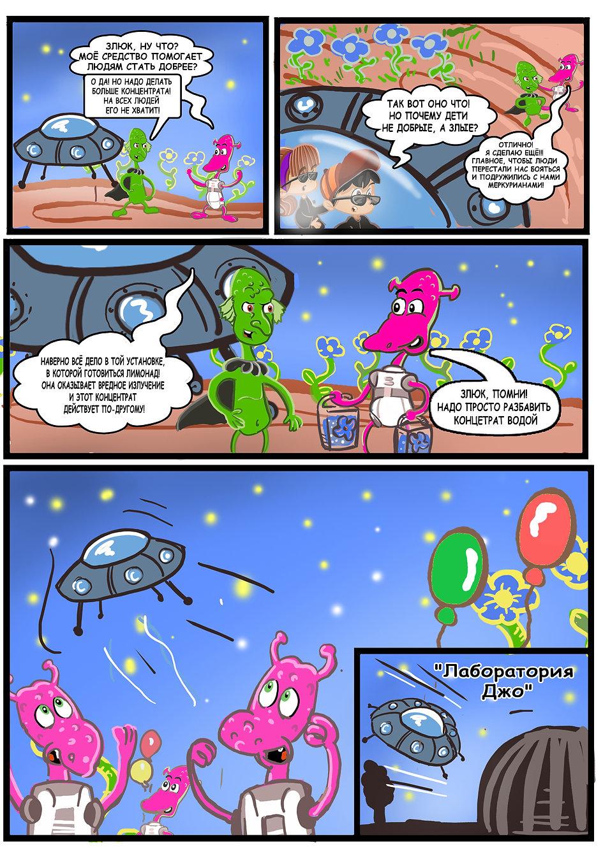 "Комикс для рекламы. ""Хлоп Топ"" стр. 5"
