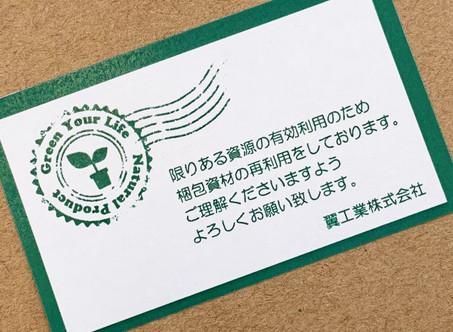 リサイクル梱包、実施しております!