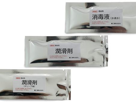 商品リニューアル!【看護技術 領域別演習セット】アルミ蒸着袋を使用した模擬薬剤の作成について
