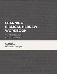 Lexham_2017_Hebrew_Grammar_Cover-12.jpg