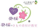葵桜.png