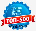 2017_top-500.png