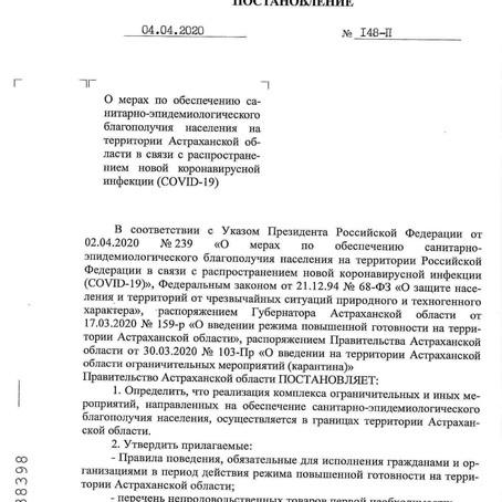 Постановления правительства Астраханской области