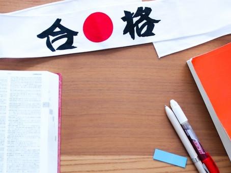 経営母体である受験予備校常勝の塾長の吉村仁の、指導・支援の基本的な考え方です。