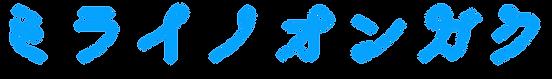 ミライノオンガク