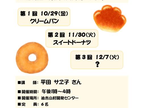 パン教室 10月29日(金)~ ※定員になりました。