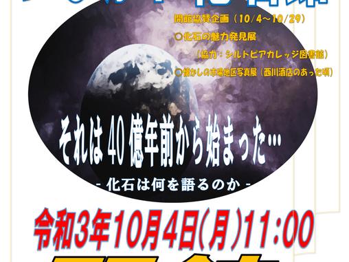 10月4日(月) にしかわ化石館開館!
