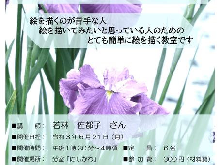 6月21日(月) 大人のアートクラブ 色鉛筆画 参加者募集中!