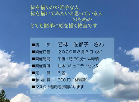8月 7日(木) やさしい絵画教室【参加者募集】