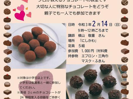 2月14日(日) バレンタインチョコレート教室