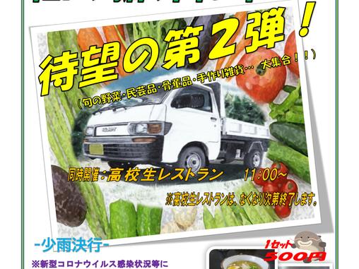 8/22(日) 第2弾 ゆき軽トラ掘り出し市開催のおしらせ
