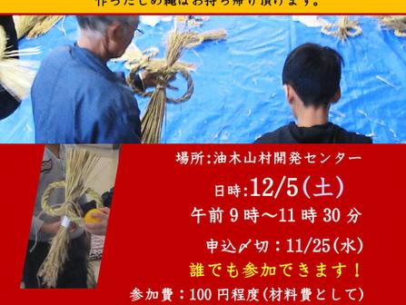 12月5日(土)しめ縄づくり体験教室