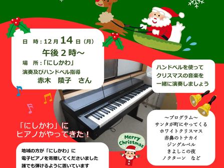 12月14日(月) ♪クリスマス音楽会♪ In 「にしかわ」