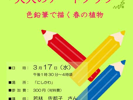 3月17日(水) 大人のアートクラブ 色鉛筆画 ※定員になりました。