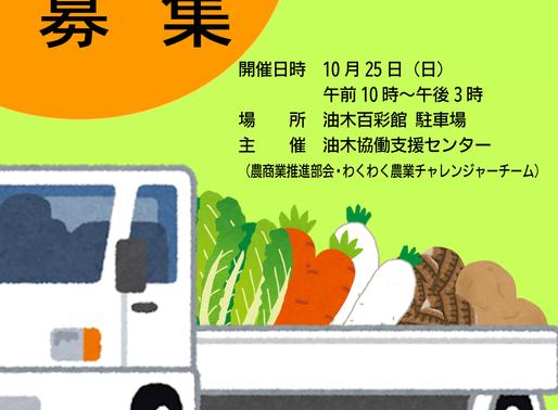 第1回 ゆき軽トラ掘り出し市 開催決定!! 出店者募集中