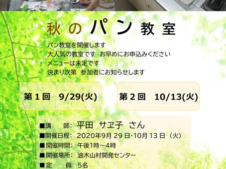9月 29日(火) 秋のパン教室 ※定員になりました。