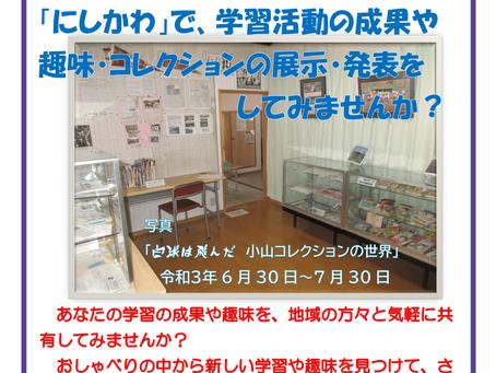 「にしかわ」小さな展示室利用者募集のお知らせ