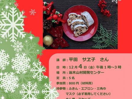 12月4日(金)クリスマスのパン教室※定員になりました