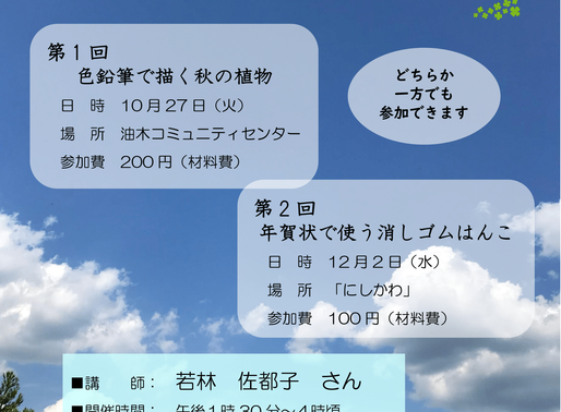10月27日(火) 12月2日(水) 大人のアートクラブ