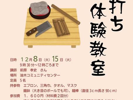 12月8日・15日(火) そば打ち体験教室